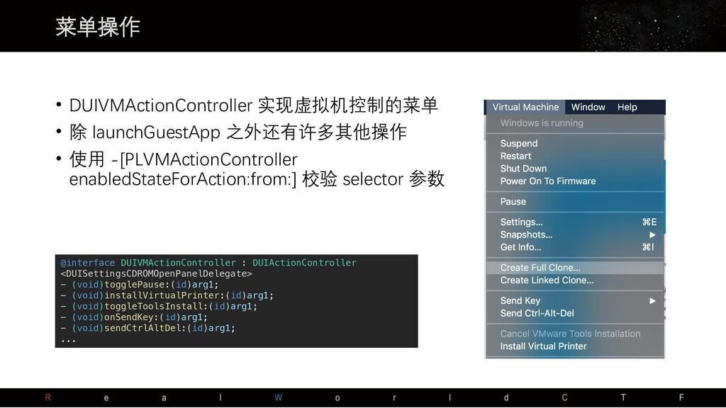 菜单操作 • DUIVMActionController 实现虚拟机控制的菜单 • 除 lau...