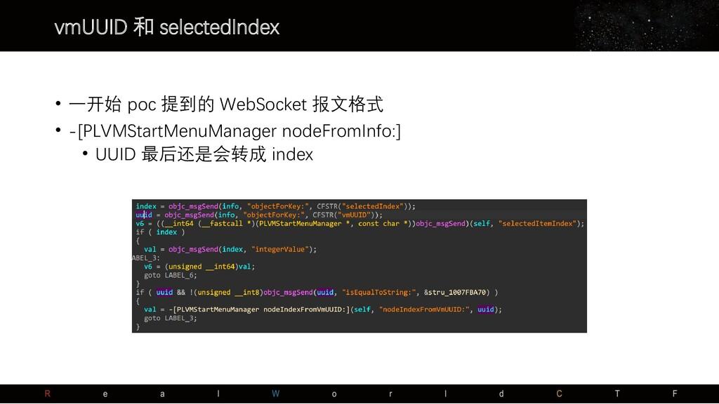 vmUUID 和 selectedIndex • 一开始 poc 提到的 WebSocket ...