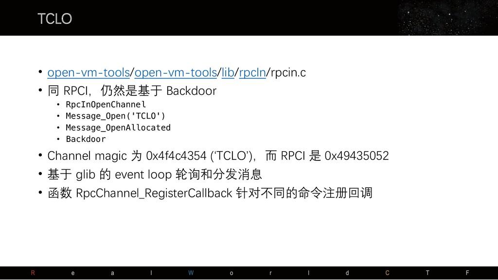 TCLO • open-vm-tools/open-vm-tools/lib/rpcIn/rp...