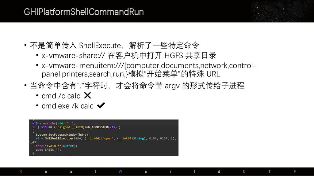 GHIPlatformShellCommandRun • 不是简单传入 ShellExecut...
