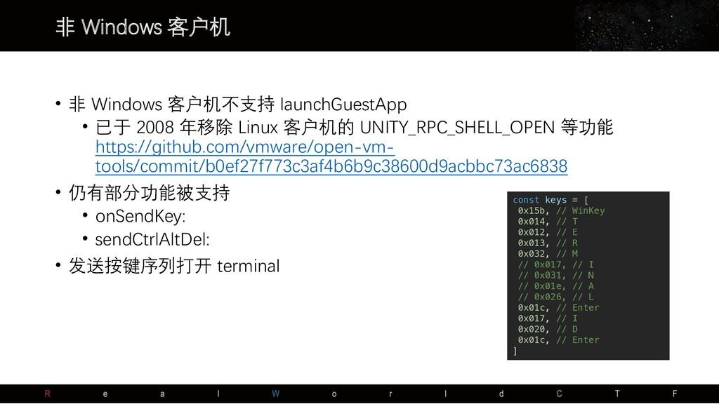 非 Windows 客户机 • 非 Windows 客户机不支持 launchGuestApp...