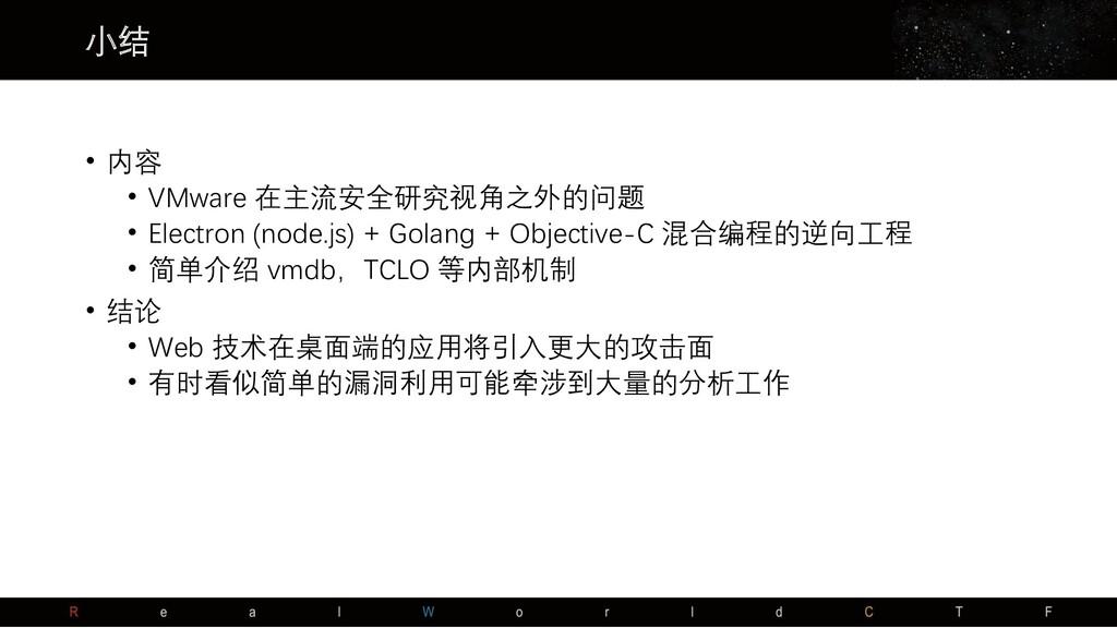 小结 • 内容 • VMware 在主流安全研究视角之外的问题 • Electron (nod...