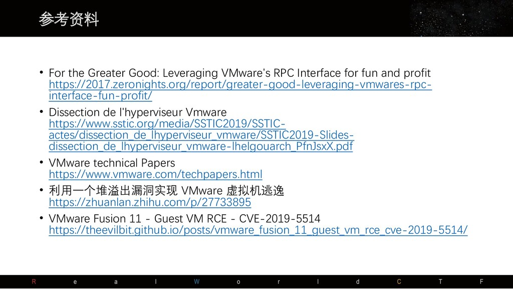 参考资料 • For the Greater Good: Leveraging VMware'...