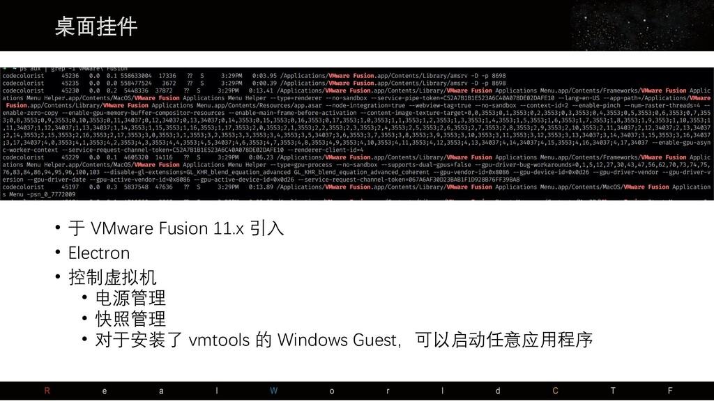桌面挂件 • 于 VMware Fusion 11.x 引入 • Electron • 控制虚...