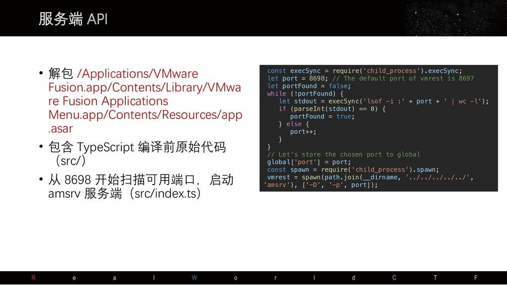 服务端 API • 解包 /Applications/VMware Fusion.app/Co...