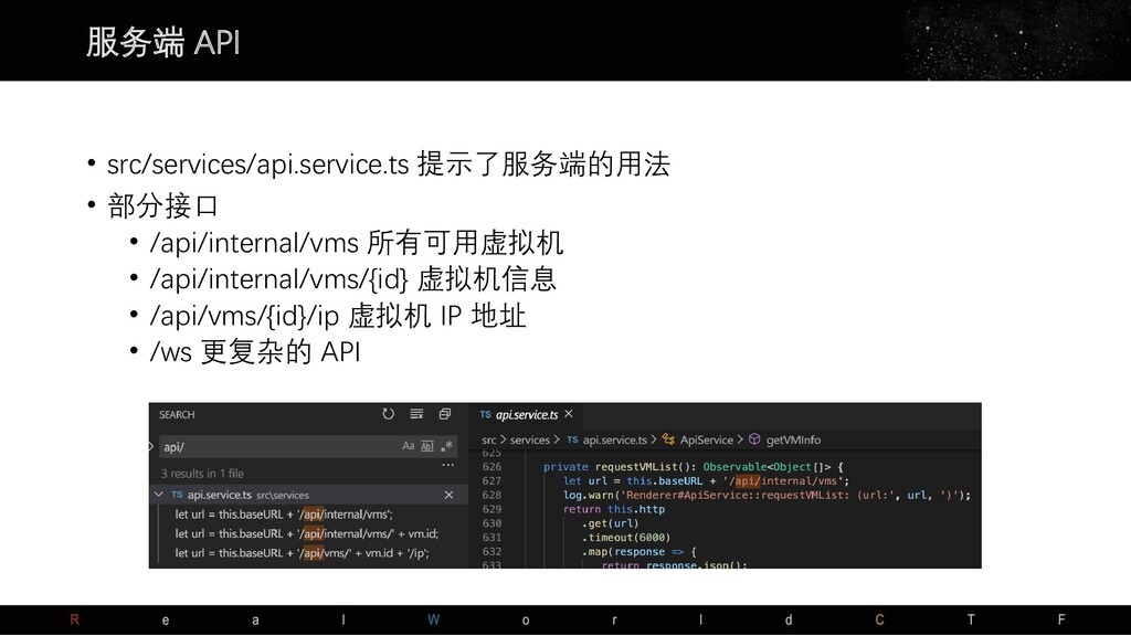 服务端 API • src/services/api.service.ts 提示了服务端的用法...