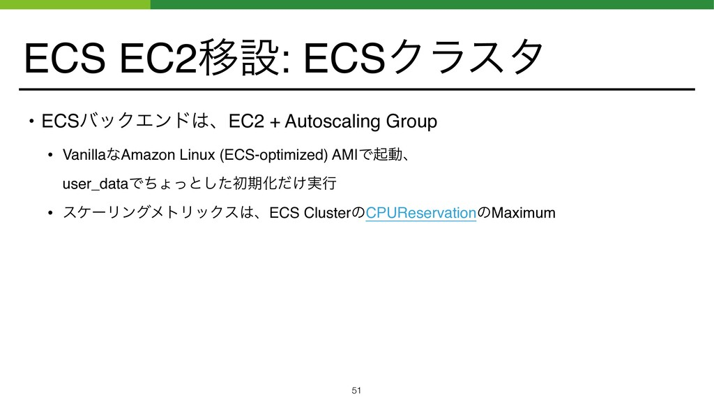 ECS EC2Ҡઃ: ECSΫϥελ • ECSόοΫΤϯυɺEC2 + Autoscali...