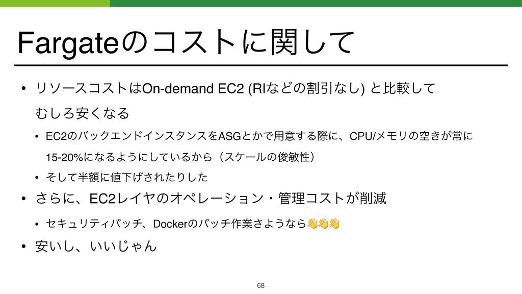 Fargateͷίετʹؔͯ͠ • ϦιʔείετOn-demand EC2 (RIͳͲͷׂ...