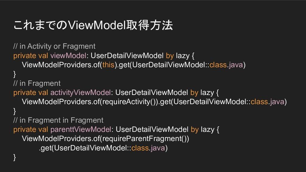 これまでのViewModel取得方法 // in Activity or Fragment p...