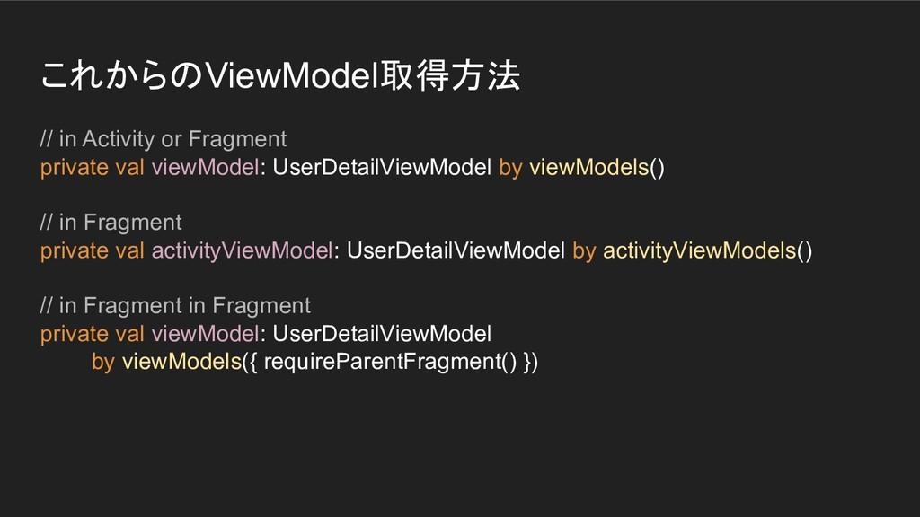 これからのViewModel取得方法 // in Activity or Fragment p...