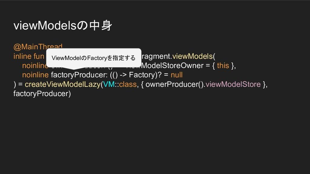 viewModelsの中身 @MainThread inline fun <reified V...