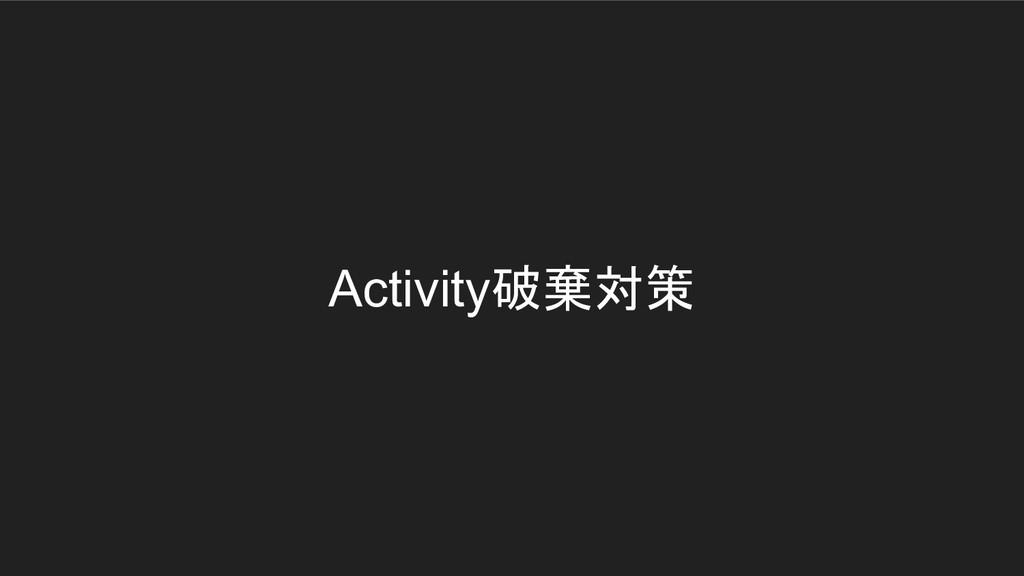 Activity破棄対策