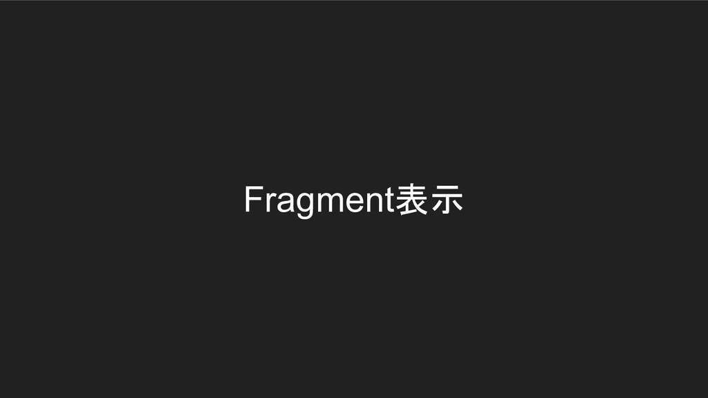 Fragment表示