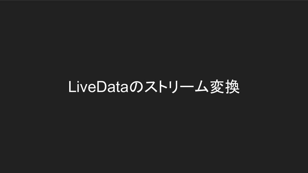 LiveDataのストリーム変換
