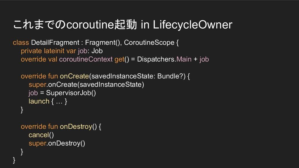 これまでのcoroutine起動 in LifecycleOwner class Detail...