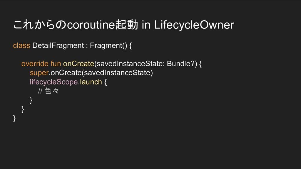 これからのcoroutine起動 in LifecycleOwner class Detail...