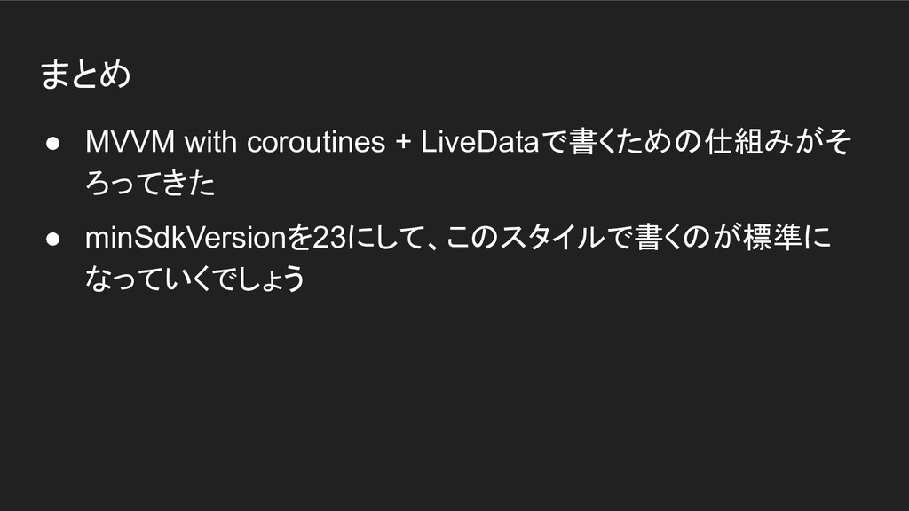 まとめ ● MVVM with coroutines + LiveDataで書くための仕組みが...