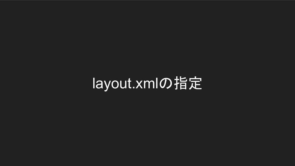 layout.xmlの指定