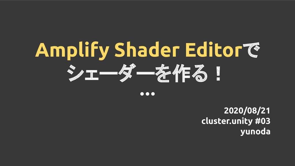 Amplify Shader Editorで シェーダーを作る! 2020/08/21 clu...