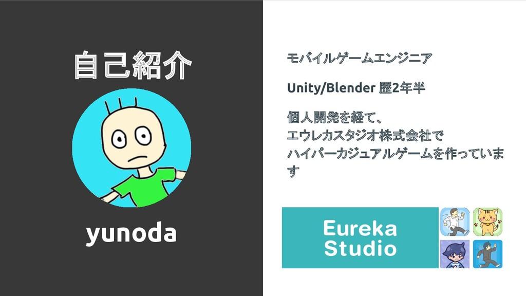 自己紹介 モバイルゲームエンジニア Unity/Blender 歴2年半 個人開発を経て、 エ...