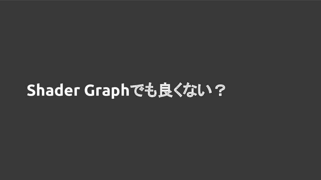 Shader Graphでも良くない?