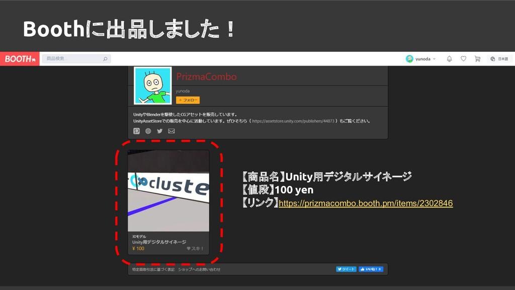 Boothに出品しました! 【商品名】Unity用デジタルサイネージ 【値段】100 yen ...