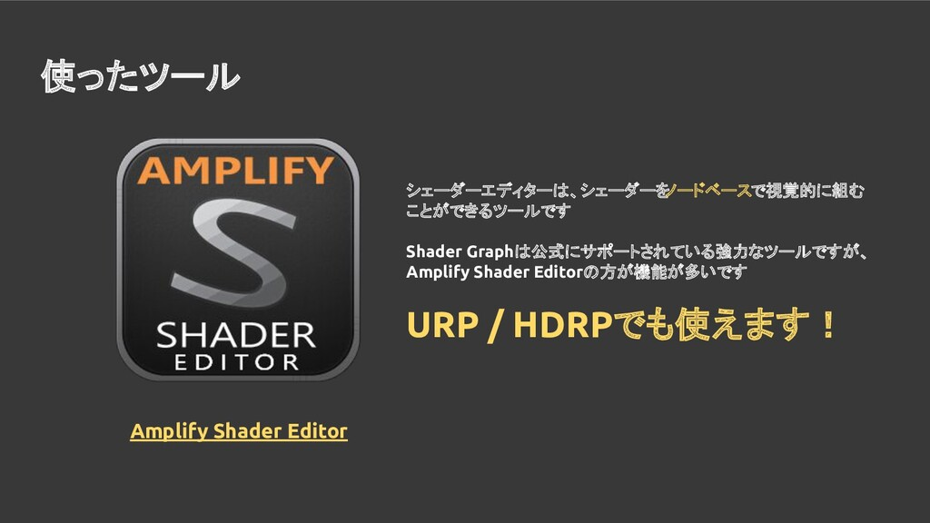 使ったツール Amplify Shader Editor シェーダーエディターは、シェーダーを...