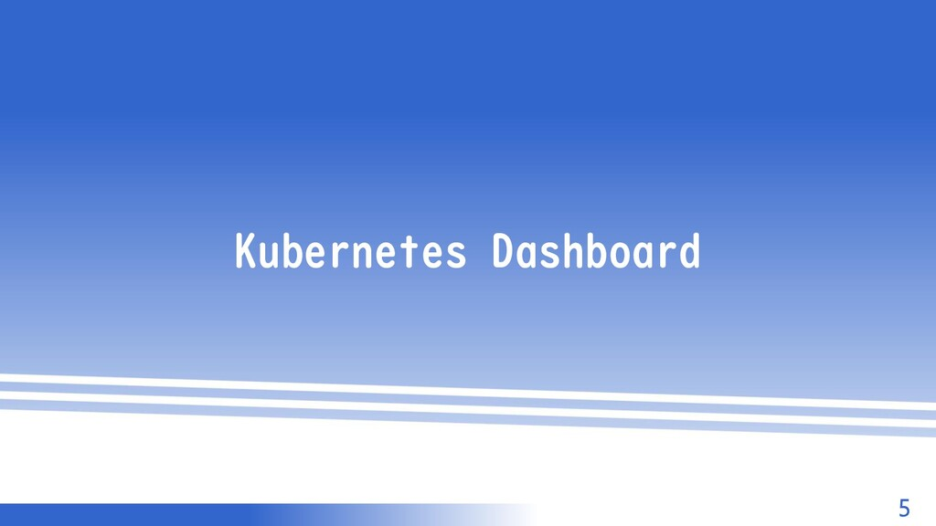 マスター タイトルの書式設定 5 Kubernetes Dashboard