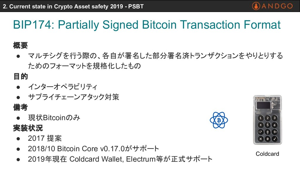 BIP174: Partially Signed Bitcoin Transaction Fo...
