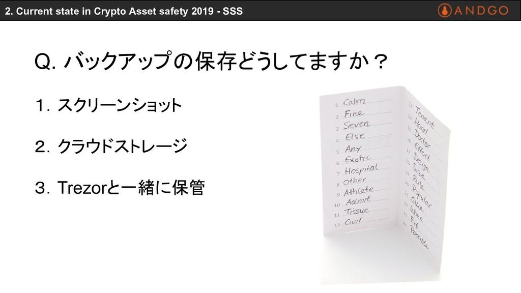 Q. バックアップの保存どうしてますか? 1.スクリーンショット 2.クラウドストレージ 3....