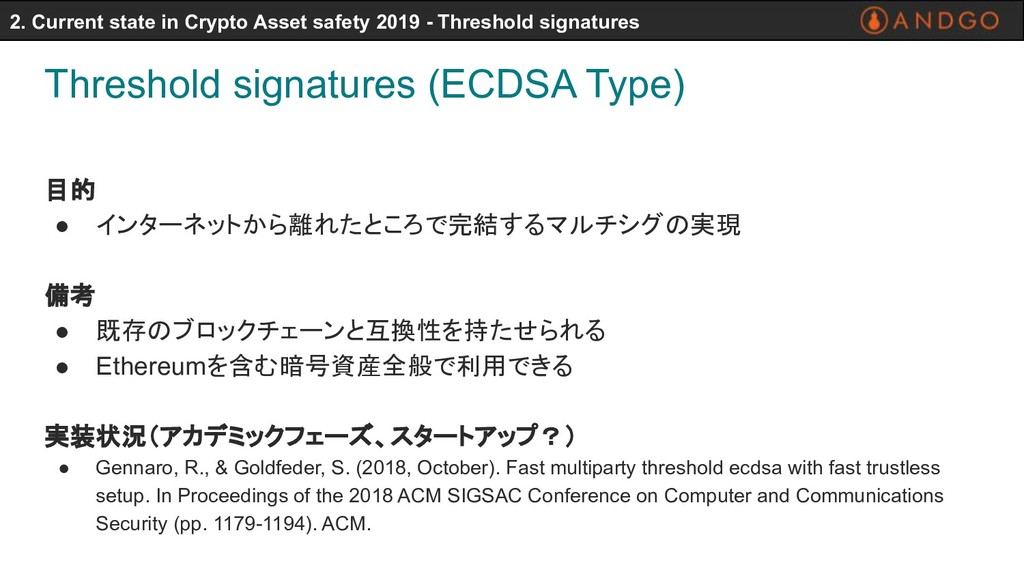 Threshold signatures (ECDSA Type) 目的 ● インターネットか...