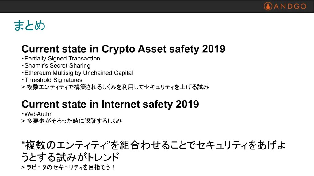 まとめ Current state in Crypto Asset safety 2019 ・...