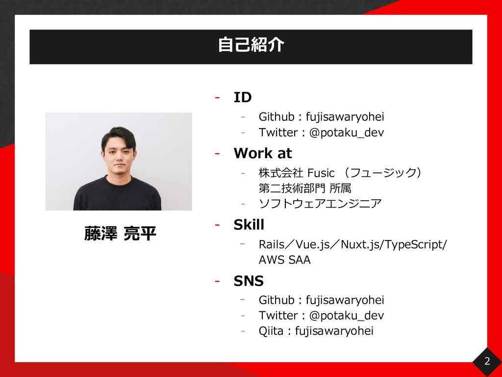 ⾃⼰紹介 藤澤 亮平 - ID - Github︓fujisawaryohei - Twitt...