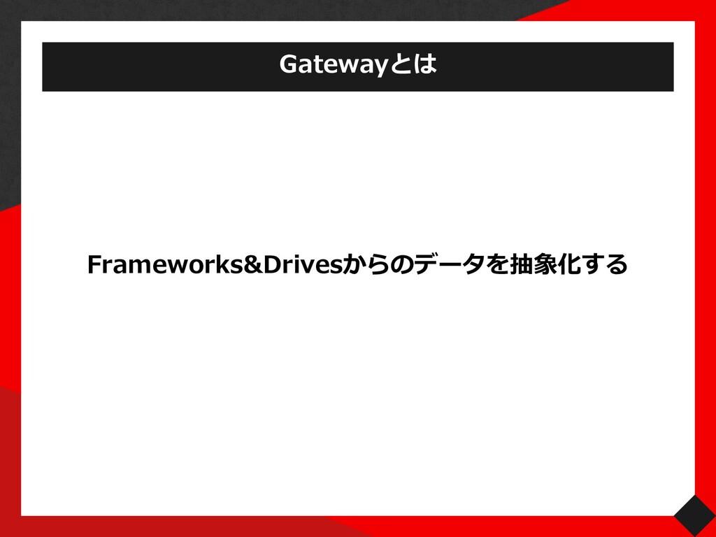 Frameworks&Drivesからのデータを抽象化する Gatewayとは