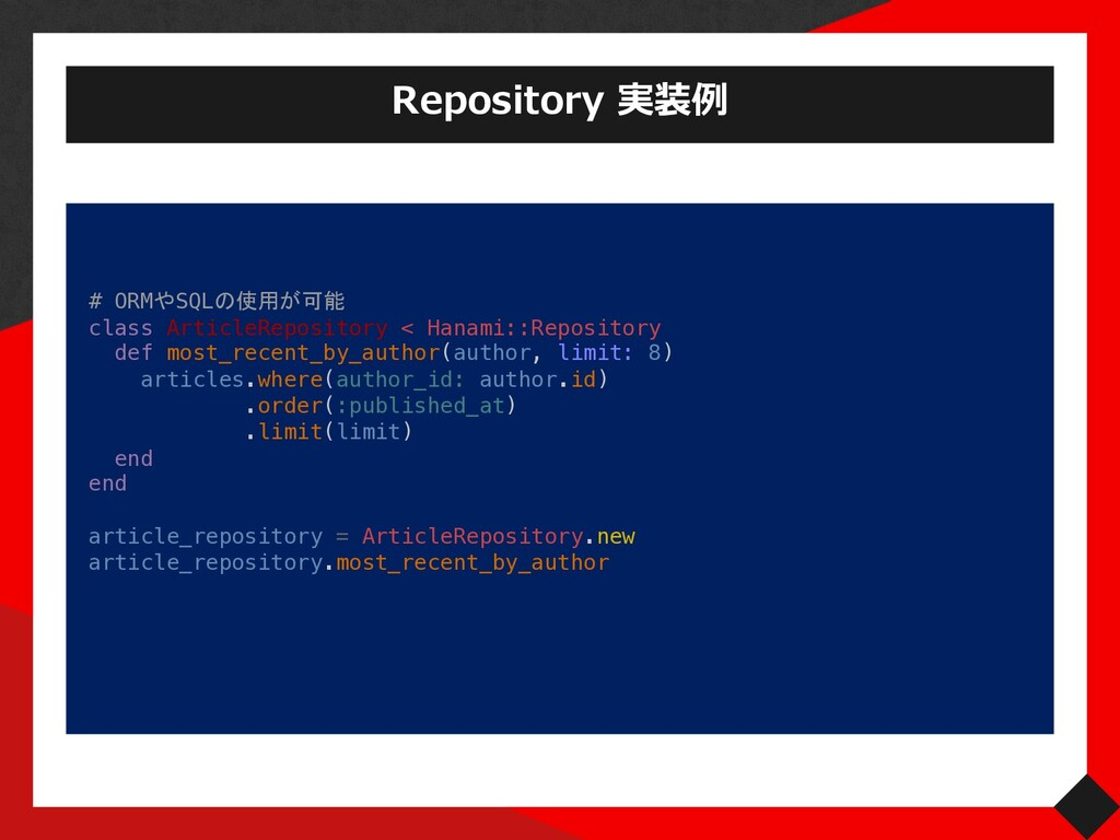Repository 実装例 # ORMやSQLの使用が可能 class ArticleRep...