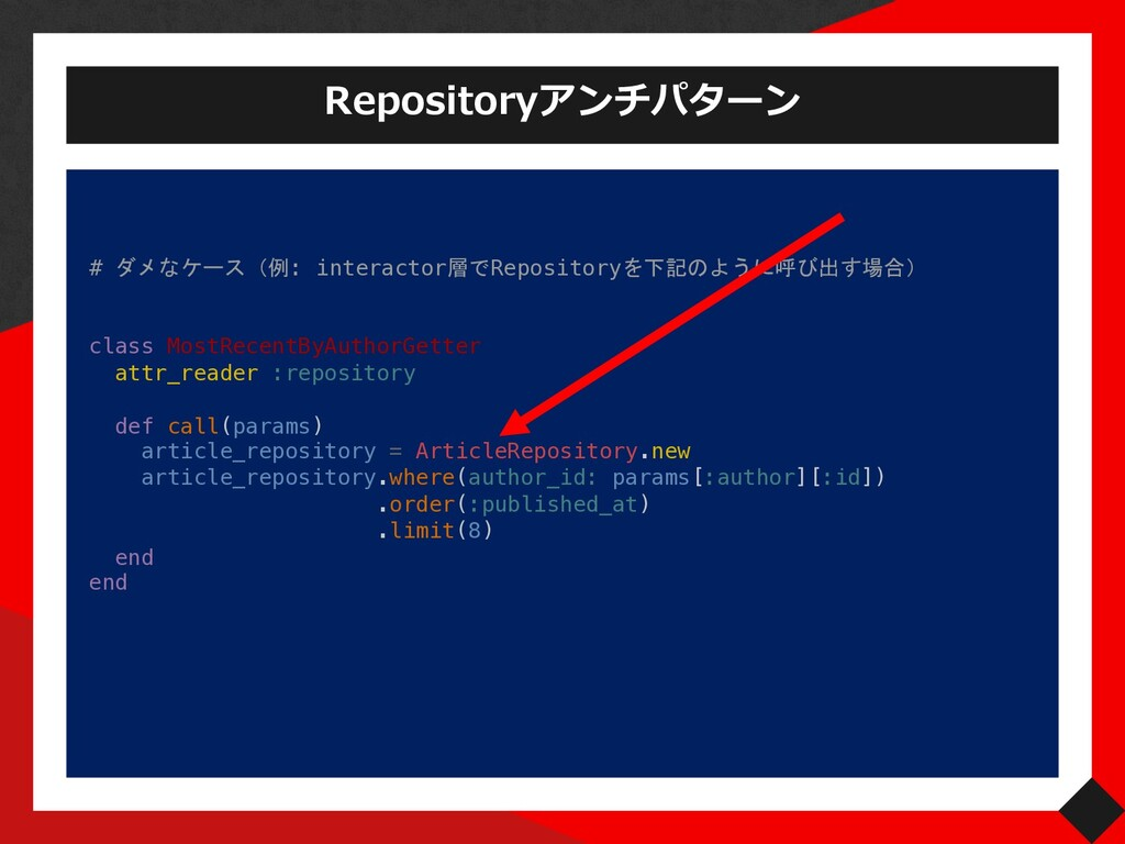 Repositoryアンチパターン # ダメなケース(例: interactor層でRepos...