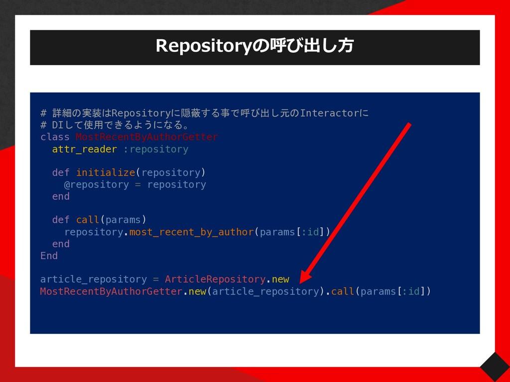 Repositoryの呼び出し⽅ # 詳細の実装はRepositoryに隠蔽する事で呼び出し元...