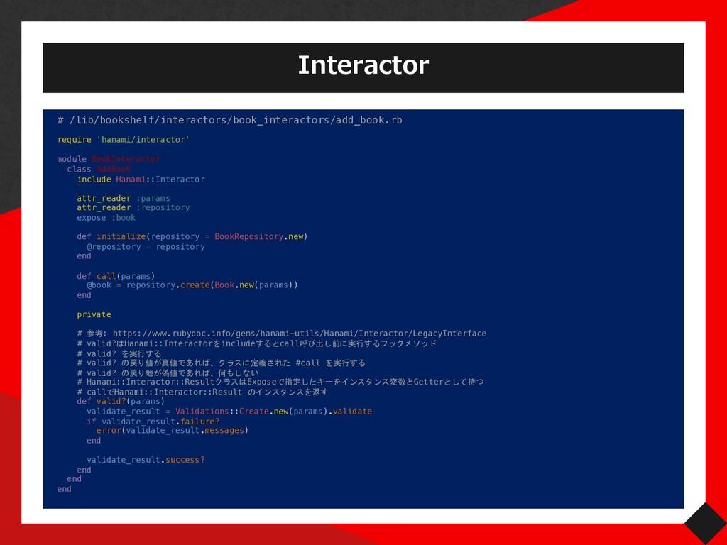 Interactor # /lib/bookshelf/interactors/book_in...