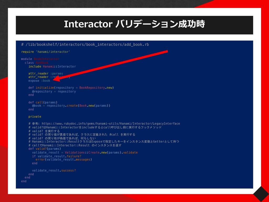 Interactor バリデーション成功時 # /lib/bookshelf/interact...