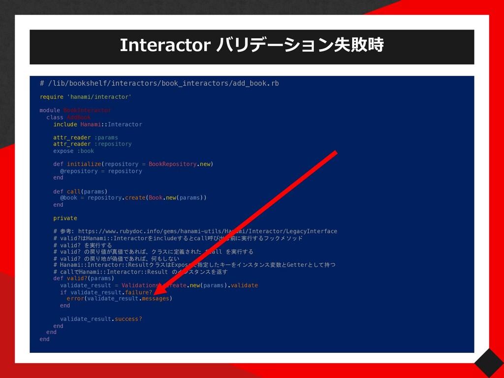 Interactor バリデーション失敗時 # /lib/bookshelf/interact...