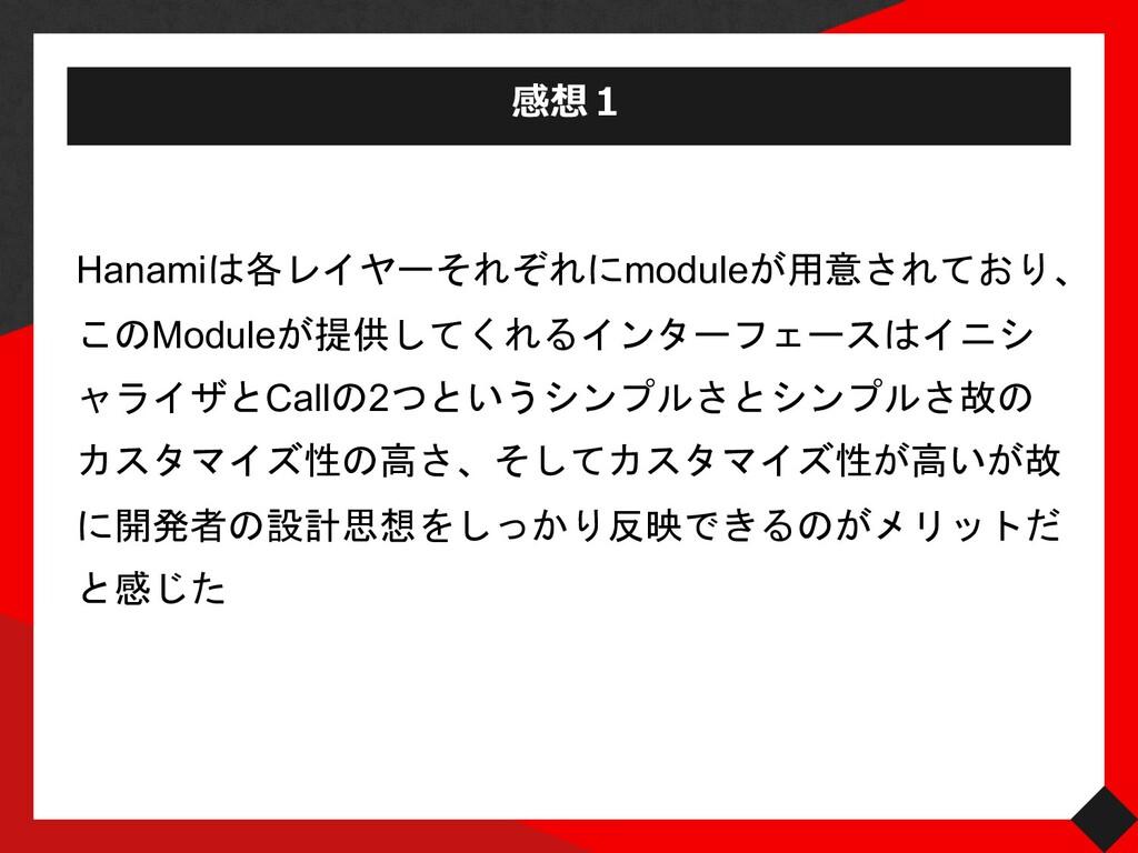 感想1 Hanamiは各レイヤーそれぞれにmoduleが用意されており、 このModuleが提...
