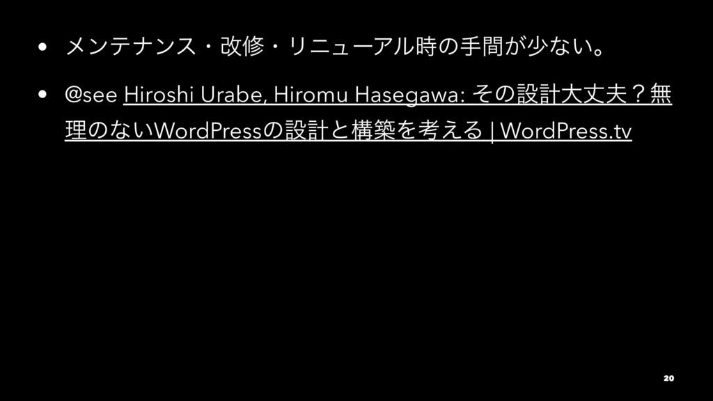 • ϝϯςφϯεɾվमɾϦχϡʔΞϧͷख͕ؒগͳ͍ɻ • @see Hiroshi Urab...