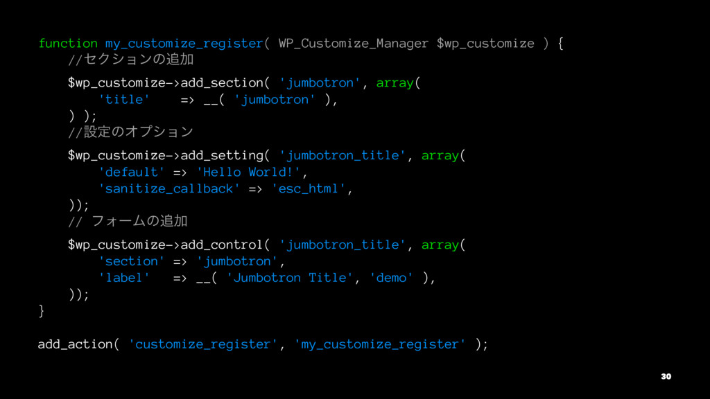 function my_customize_register( WP_Customize_Ma...