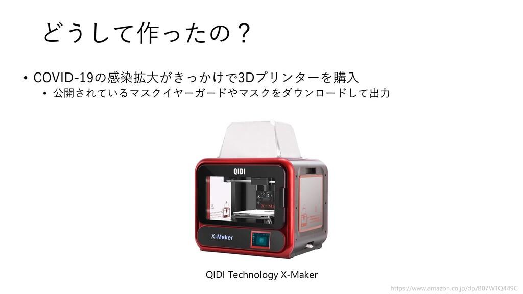 どうして作ったの? • COVID-19の感染拡大がきっかけで3Dプリンターを購入 • 公開さ...