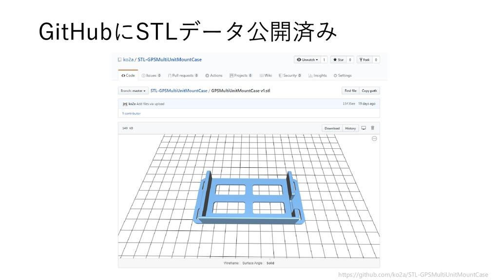 GitHubにSTLデータ公開済み https://github.com/ko2a/STL-G...