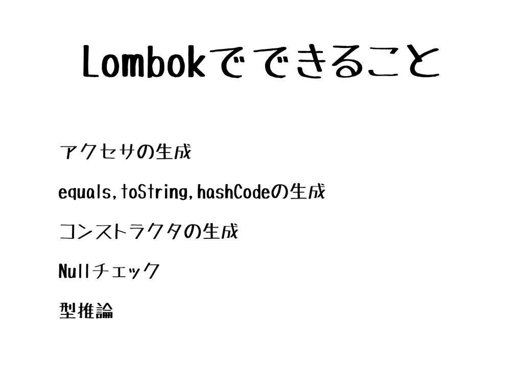 Lombokでできること • アクセサの生成 • equals,toString,hashCo...
