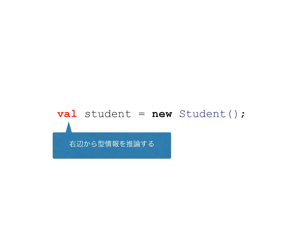 val student = new Student(); ӈล͔ΒܕใΛਪ͢Δ