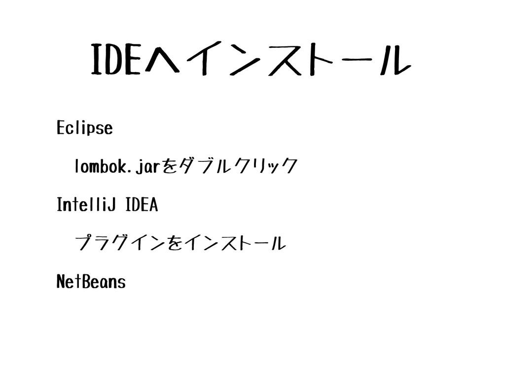 IDEへインストール • Eclipse • lombok.jarをダブルクリック • Int...