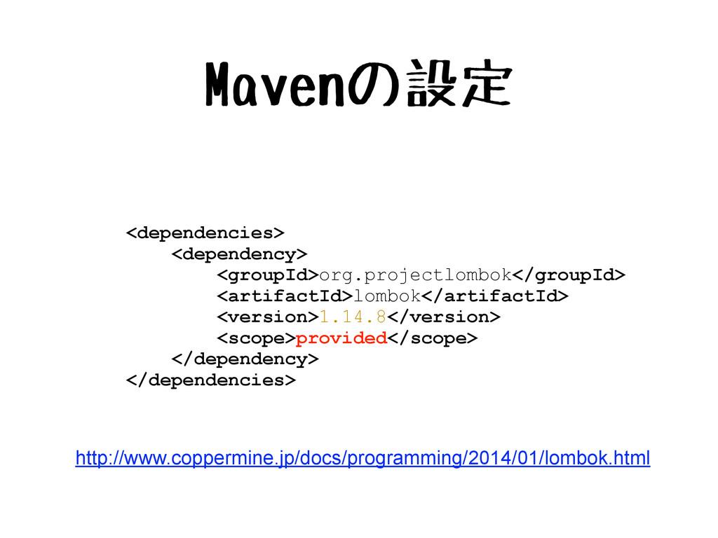 Mavenの設定 <dependencies> <dependency> <groupId>o...