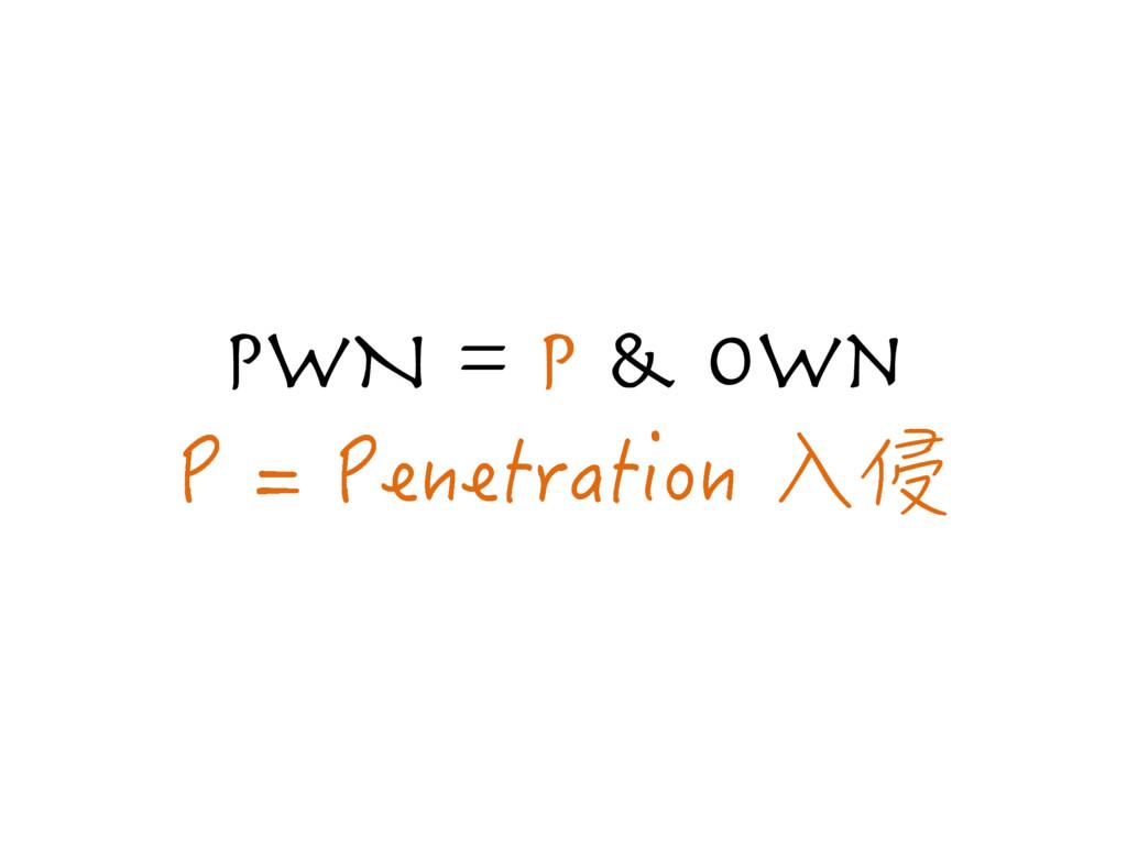 PWN = P & Own  22GPGVTCVKQP⑆璲